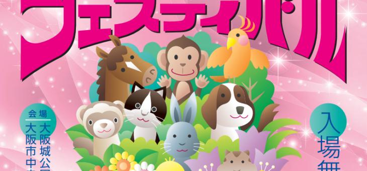 大阪動物愛護フェスティバル2018 開催決定